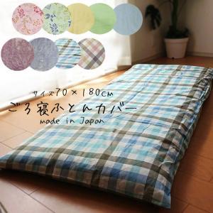 ゆうパケット対応 ごろ寝ふとんカバー 70×180cm 洗える長座布団カバー 日本製