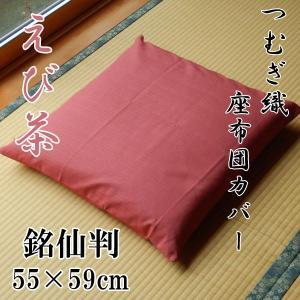 座布団カバー 55×59cm 銘仙判 無地 綿100%つむぎ織(えび茶)|nekoronta