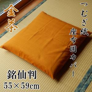 座布団カバー 55×59cm 銘仙判 無地 綿100%つむぎ織(金茶)|nekoronta