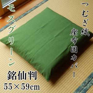 座布団カバー 55×59cm 銘仙判 無地 綿100%つむぎ織(モスグリーン)|nekoronta