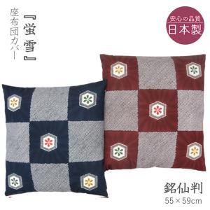 座布団カバー 55×59cm 銘仙判「蛍雪」(日本製)|nekoronta