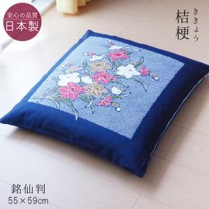 座布団カバー 55×59cm 「桔梗」 洗える 日本製|nekoronta