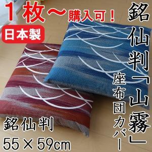 座布団カバー 55×59cm 和調「山霧」 洗える(日本製)|nekoronta