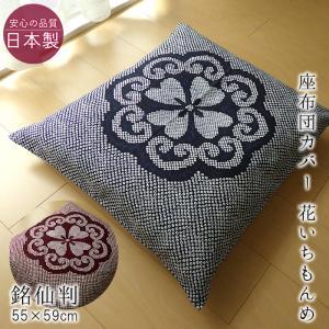 座布団カバー 55×59cm 銘仙判「花いちもんめ」(日本製)|nekoronta