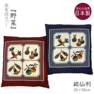 座布団カバー 55×59cm 銘仙判「野菜」(日本製)|nekoronta