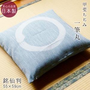 座布団カバー 夏用 55×59cm 銘仙判 甲斐ちぢみ「一筆丸」(日本製)|nekoronta