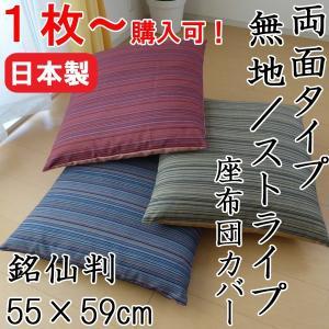 座布団カバー 55×59cm 和調「無地/ストライプ」 洗える(日本製)|nekoronta