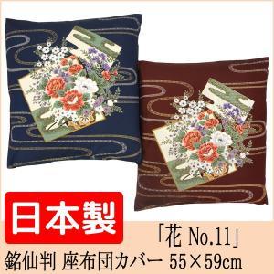 座布団カバー 55×59cm 銘仙判「花 No.11」(日本製)|nekoronta