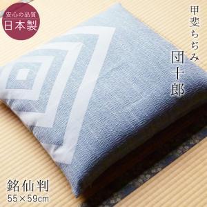 座布団カバー 夏用 55×59cm 銘仙判 甲斐ちぢみ「団十郎」(日本製)|nekoronta