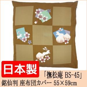 座布団カバー 55×59cm 銘仙判 西川「撫松庵 BS-45」(日本製)|nekoronta