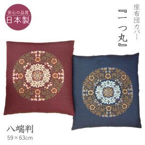座布団カバー 59×63cm 八反判「一つ丸」(日本製)|nekoronta