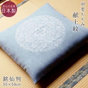 座布団カバー 夏用 55×59cm 銘仙判 甲斐ちぢみ「献上紋」(日本製)|nekoronta