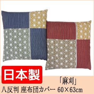 座布団カバー 60×63cm 八反判「麻刈」(日本製)|nekoronta