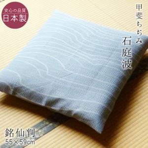 座布団カバー 夏用 55×59cm 銘仙判 甲斐ちぢみ「石庭波」(日本製)|nekoronta