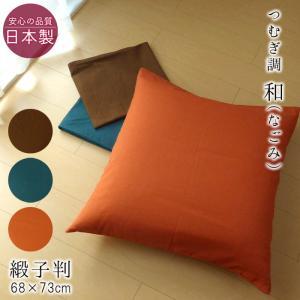 座布団カバー 緞子判 67×72cm「無地」 洗える(日本製)|nekoronta