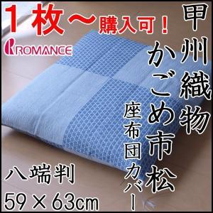 座布団カバー 夏用 59×63cm 八端判「かごめ市松」洗える(日本製)|nekoronta
