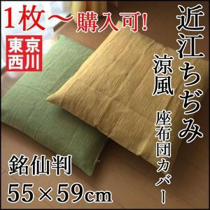 座布団カバー 夏用 55×59cm 銘仙判「涼布」洗える 東京西川(日本製)|nekoronta