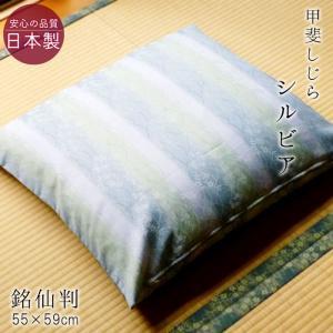 夏用座布団カバー 55×59cm 銘仙判 「木かげ シルビア」(日本製)|nekoronta
