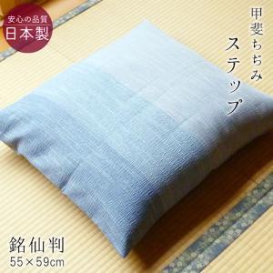 座布団カバー 夏用 55×59cm 銘仙判 甲斐ちぢみ「ステップ」(日本製)|nekoronta