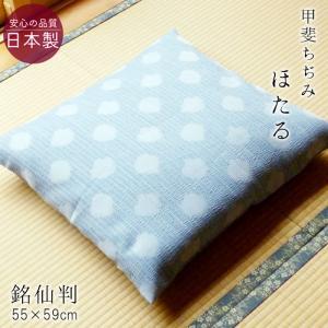 座布団カバー 夏用 55×59cm 銘仙判 甲斐ちぢみ「ほたる」(日本製)|nekoronta