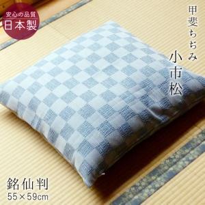 座布団カバー 夏用 55×59cm 銘仙判 甲斐ちぢみ「小市松」(日本製)|nekoronta