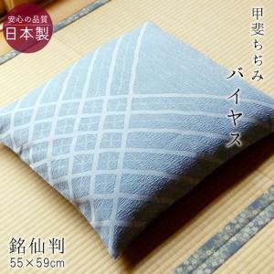 座布団カバー 夏用 55×59cm 銘仙判 甲斐ちぢみ「バイヤス」(日本製)|nekoronta
