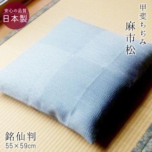 座布団カバー 夏用 55×59cm 銘仙判 甲斐ちぢみ「麻市松」(日本製)|nekoronta