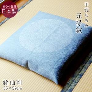 座布団カバー 夏用 55×59cm 銘仙判 甲斐ちぢみ「元禄紋」(日本製)|nekoronta