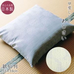 座布団カバー 夏用 55×59cm 銘仙判 甲斐しじら「あじさい」(日本製)|nekoronta