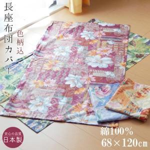 色柄込 長座布団カバー 68×120cm 洗える(日本製)|nekoronta