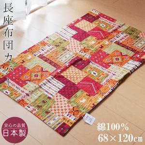 長座布団カバー 68×120cm 「ギャッベ柄」 洗える(日本製)|nekoronta