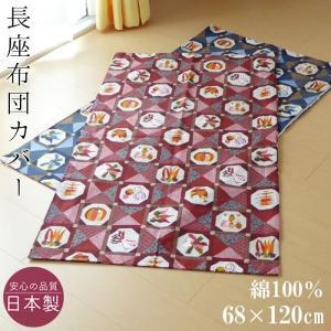 長座布団カバー 68×120cm 「野菜柄」和風 洗える(日本製)|nekoronta