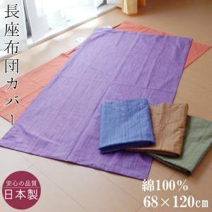 長座布団カバー 68×120cm 「無地」 洗える(日本製)|nekoronta