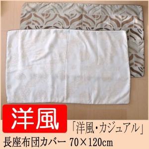 長座布団カバー 70×120cm 洋風・カジュアル|nekoronta