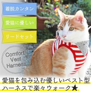 iCat 猫用コンフォートハーネス リード付き スターバンダナボーダー nekote-shop
