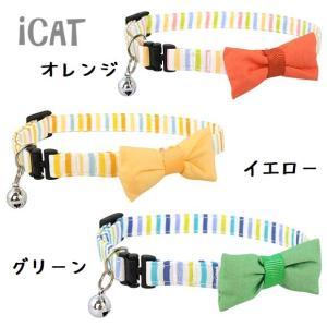 猫雑貨 猫用カラー iCat ラブリーカラー カラフルストライプ×リボン nekote-shop