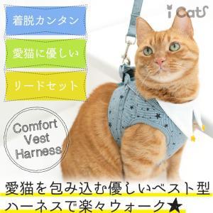 iCat 猫用コンフォートハーネス リード付き おしゃれ襟ストライプスター