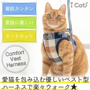 iCat 猫用コンフォートハーネス リード付き リボンとチェック nekote-shop