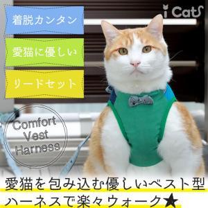 iCat 猫用コンフォートハーネス リード付き リボンと切替ストライプスター nekote-shop