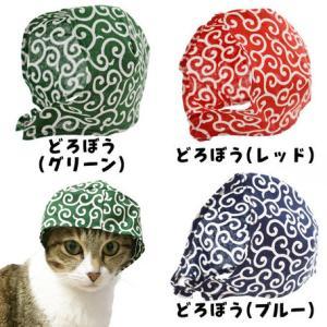 猫ちゃん専用かぶりもの  どろぼう猫に変身! 唐草・赤 nekote-shop