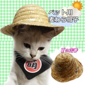 猫雑貨 ペット用品 猫専用! 麦わら帽子 nekote-shop