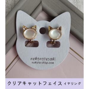 猫雑貨 アクセサリー クリアキャットフェイスイヤリング|nekote-shop