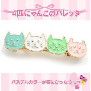 猫雑貨 ヘアアクセサリー カラーにゃんこフェイスバレッタ nekote-shop