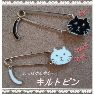 猫雑貨 CATフェイスキルトピン スカーフ留め|nekote-shop