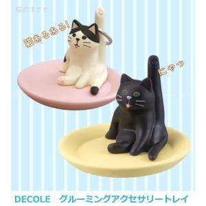 猫雑貨 アクセサリー グルーミングアクセサリートレイ|nekote-shop