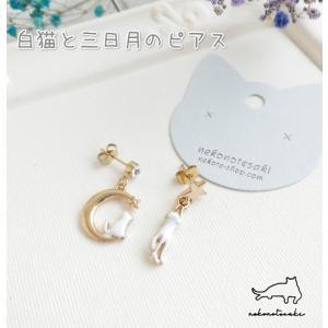 猫雑貨 アクセサリー ピアス 白猫と三日月ピアス|nekote-shop