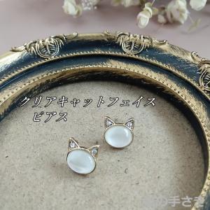 猫雑貨 アクセサリー ピアス クリアキャットフェイスピアス|nekote-shop