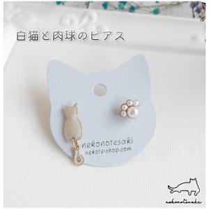 猫雑貨 アクセサリー ピアス 白猫と肉球ピアス|nekote-shop