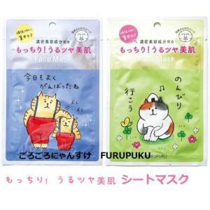 猫雑貨 ケア用品 シートマスク フルプルフェイスマスク|nekote-shop