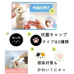 猫雑貨 抗菌 感染予防 ポンプボトル抗菌キャップ PUSH!PET-プシュペット- nekote-shop